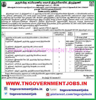 tirutani-murugan-koil-archakar-post-recruitment-notification-www-tngovernmentjobs-in