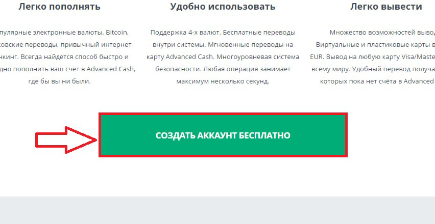 Регистрация в Advanced Cash 2