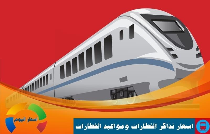 اسعار تذاكر القطارات 2020 سكك حديد مصر وجدول مواعيد القطارات جميع