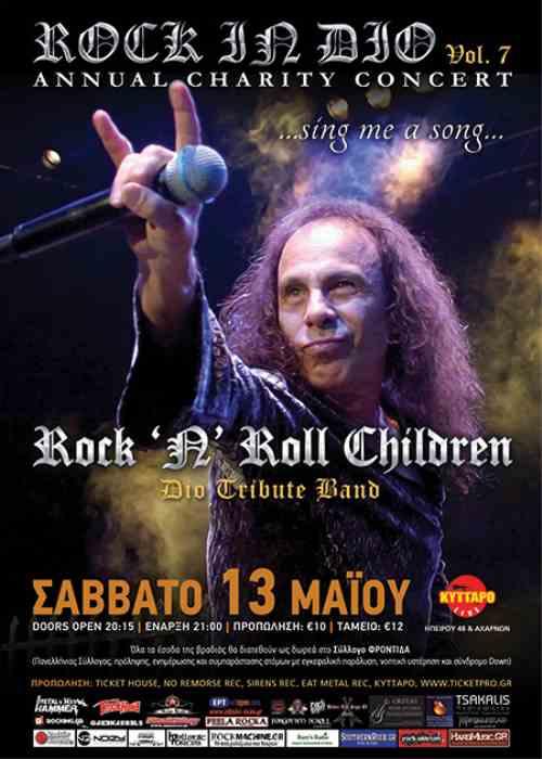 ROCK IN DIO Vol 7: Σάββατο 13 Μαΐου @ Κύτταρο - Οι guests που συμμετέχουν