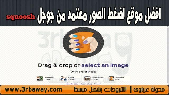 افضل موقع لضغط الصور معتمد من جوجل squoosh
