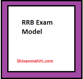 RRB Exam Model Paper 1 To 5 2018