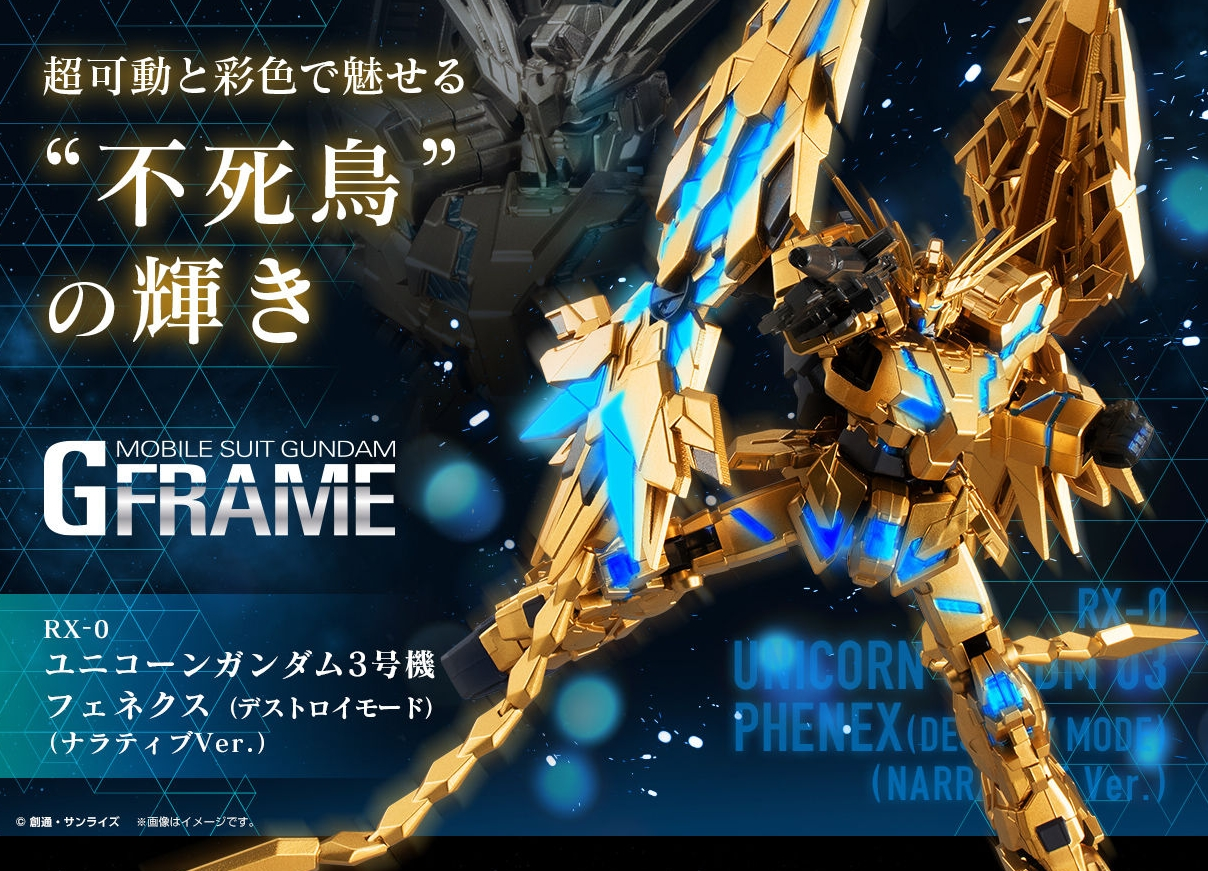 P-Bandai: Mobile Suit Gundam G Frame Unicorn Gundam 03 Phenex Destroy Mode [Narrative Ver.] - Release Info - Gundam Kits Collection News and Reviews