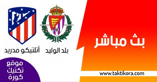 مشاهدة مباراة اتليتكو مدريد وبلد الوليد بث مباشر بتاريخ 15-12-2018 الدوري الاسباني