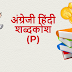 अंग्रेजी हिंदी शब्दकोश (P) - English Hindi dictionary Start With P