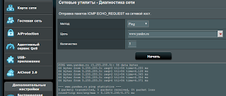 Пинг Яндекса роутером Asus
