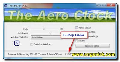 TheAeroClock 4.11 - Выбор языка