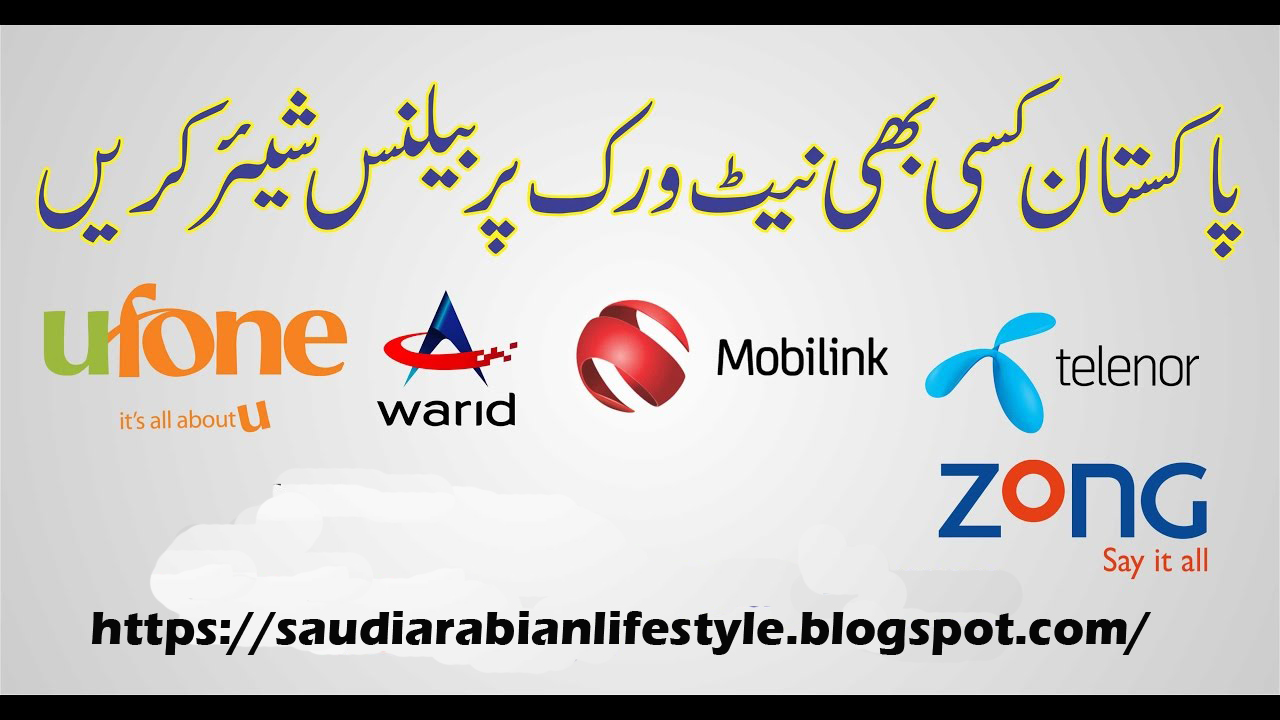 How to Transfer Balance From Zain or STC To Ufone, Telenor