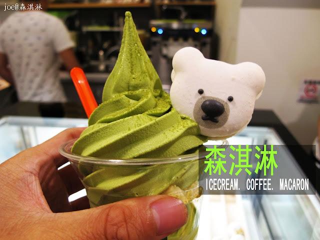 IMG 6906 - 【台中美食】冰淇淋‧馬卡龍‧咖啡飲品 『森淇淋』 讓在店裡吃冰淇淋也可以如此的放鬆 @冰淇淋 @馬卡龍@咖啡飲品@創意甜點 @創意美食