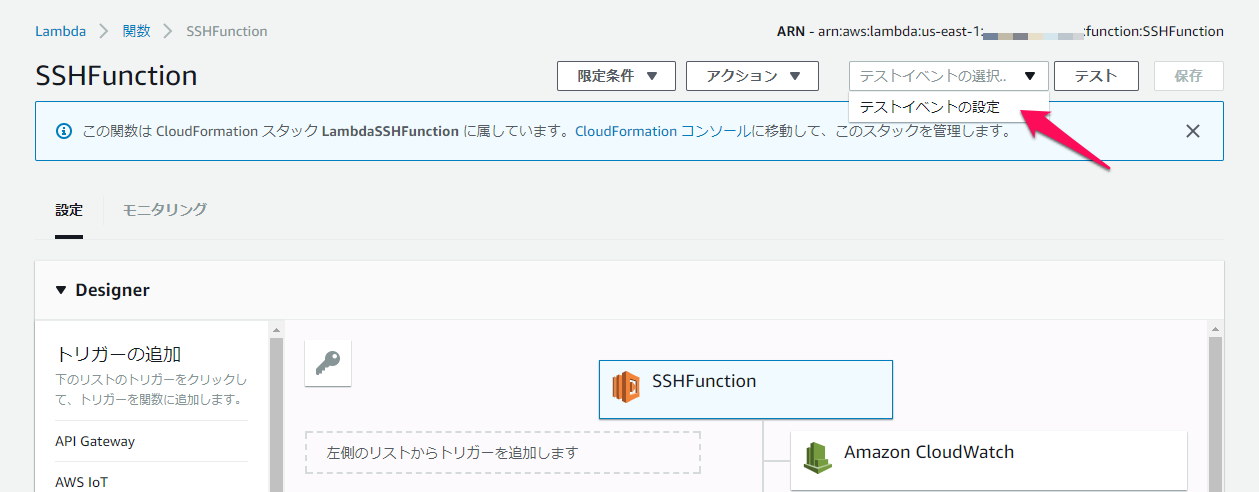 Blue21: AWS SAM Local でデプロイしたLambda(python) を実行する