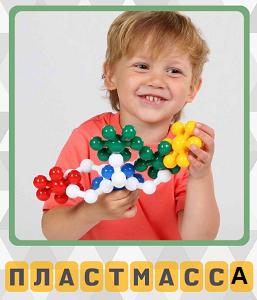 мальчик собрал из пластмассы молекулу на 2 уровне в игре 600 слов