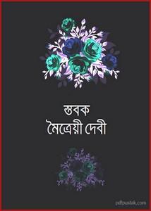 Stabak by Maitreyi Devi ebook