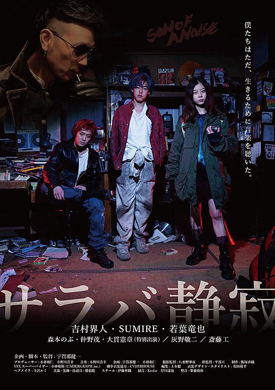 Sinopsis Saraba Seijaku / サラバ静寂 (2018) - Film Jepang