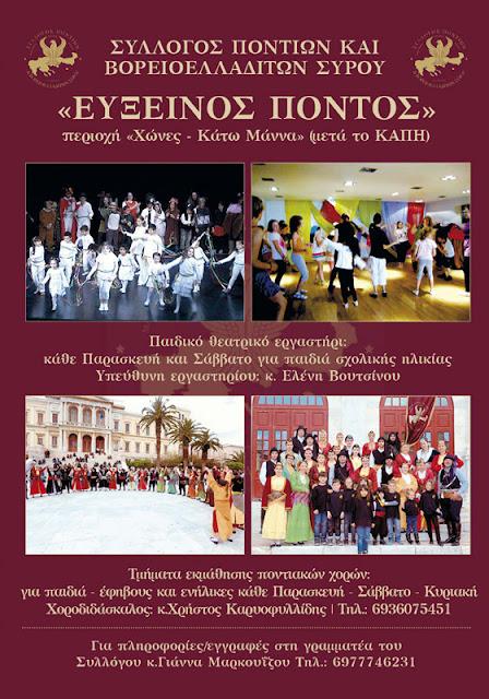 """Συνεχίζει και φέτος την πολιτιστική του δραστηριότητα """"Ο Εύξεινος Πόντος"""" στη Σύρο"""