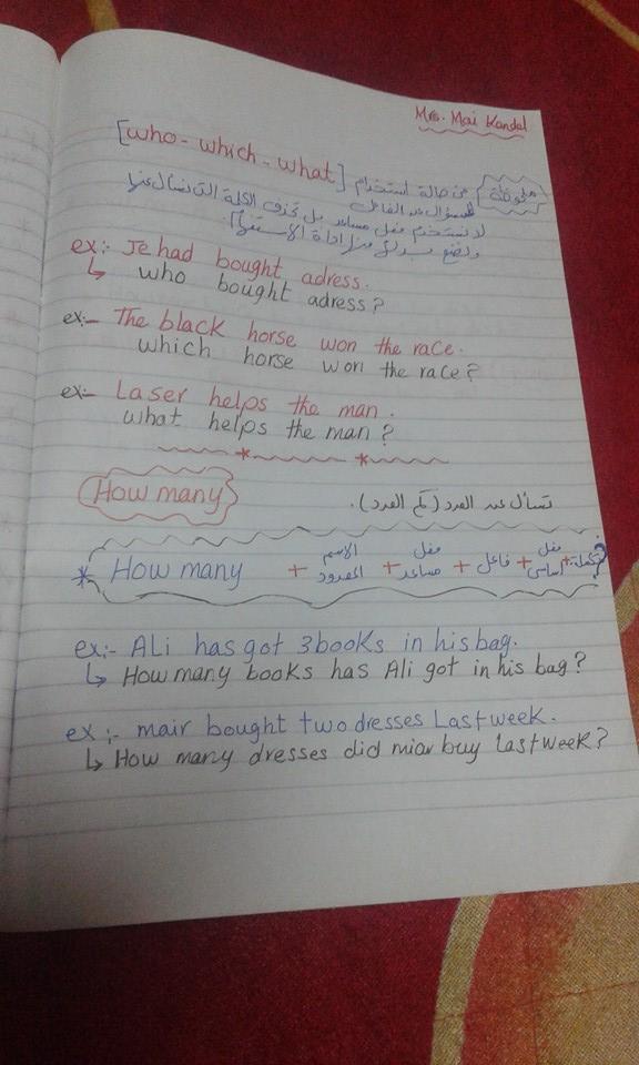 """هام جدا لجميع الطلاب """"جميع المراحل"""" تكوين السؤال فى اللغة الانجليزية """" شرح وافى + امثلة + اسئلة للاجابة عليها"""" 8"""