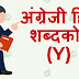 अंग्रेजी हिंदी शब्दकोश (Y) - English Hindi dictionary Start With Y