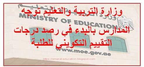 وزارة التربية والتعليم الاماراتية توجّه المدارس برصد درجات الاختبارات القصيرة في المنهل