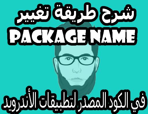 """شرح طريقة تغيير""""Package name"""" في الكود المصدر لتطبيقات الأندرويد"""