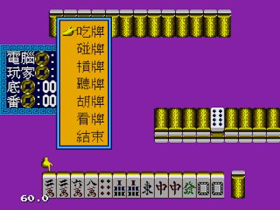 【MD】究極麻將2:治豔篇繁體中文版,Pretty Girl Mahjong!