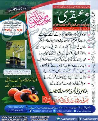ubqari-july-2016-monthly-magazine