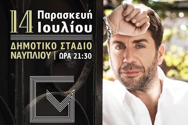 Σημεία προπώλησης ειΤην Παρασκευή 14 Ιουλίου η μεγάλη συναυλία του Γιώργου Μαζωνάκη στο Ναύπλιοσιτηρίων για την συναυλία του Γιώργου Μαζωνάκη στο Ναύπλιο