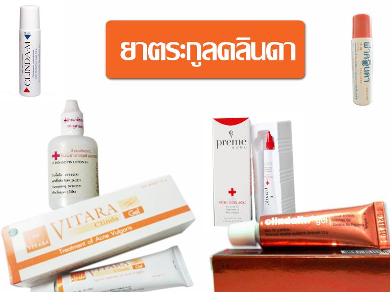 Clinda-M , Clindalin gel , Faclinda , Preme nobu acne