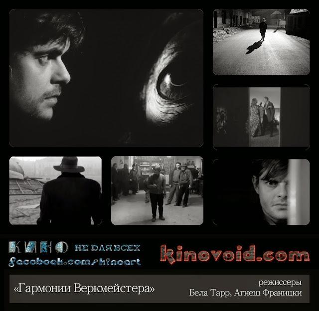 «Гармонии Веркмейстера», Режиссеры Бела Тарр, Агнеш Храницки