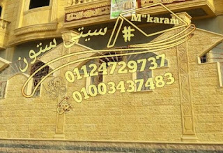 واجهات حجر هاشمى فى القاهرة, واجهات حجر مصر, سيتى ستون