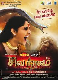Shivanagam Tamil Movie Download HD Full Free 2016 720p Bluray thumbnail