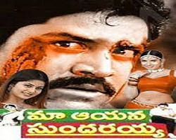 Maa Aayana Sundarayya Telugu Full Movie | Srihari, Depthi