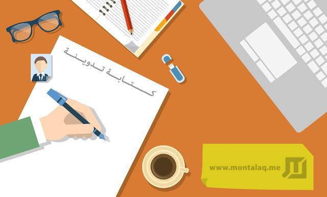 قائمة بأهم القواعد لكتابة مقال ناجح