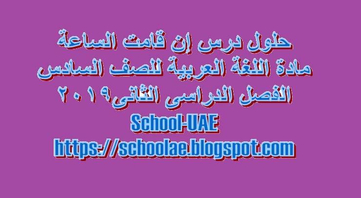 حل درس إن قامت الساعة لغة عربية للصف السادس الفصل الثانى - مدرسة الامارات