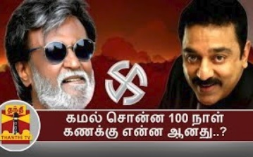 Kamal Sonna 100 Naal | Thanthi Tv