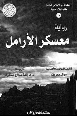 معسكر الأرامل - رواية pdf