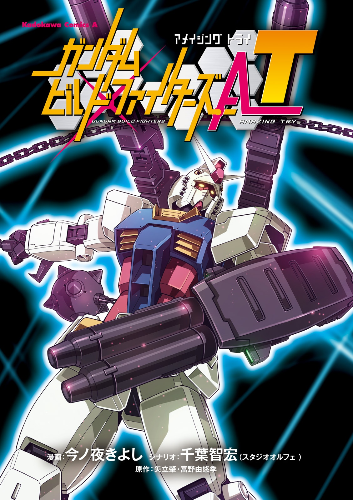 Gundam build fighters at amazing try release info for Domon in gundam build fighters