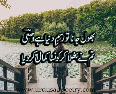 Bhool Jana To Rasm-e-Dunya Hai