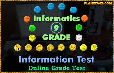 Свойства на Информацията Онлайн тест