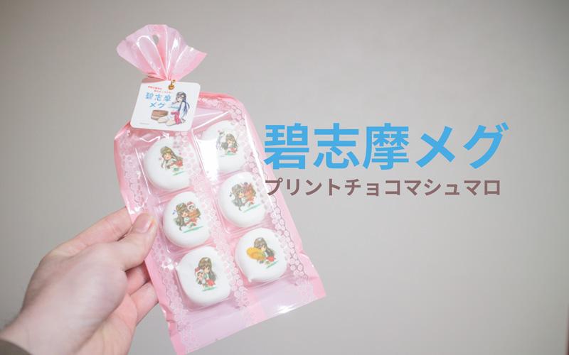 何かと話題の海女さん碧志摩メグのプリントチョコマシュマロ!