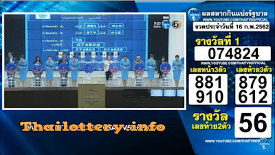Thailand Lottery Result 16 February 2019 Live Streaming Online