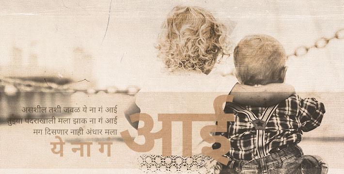 ये ना गं आई - मराठी कविता | Ye Na Ga Aai - Marathi Kavita