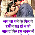 Hug Day Callection Special Hindi Shayari 2019