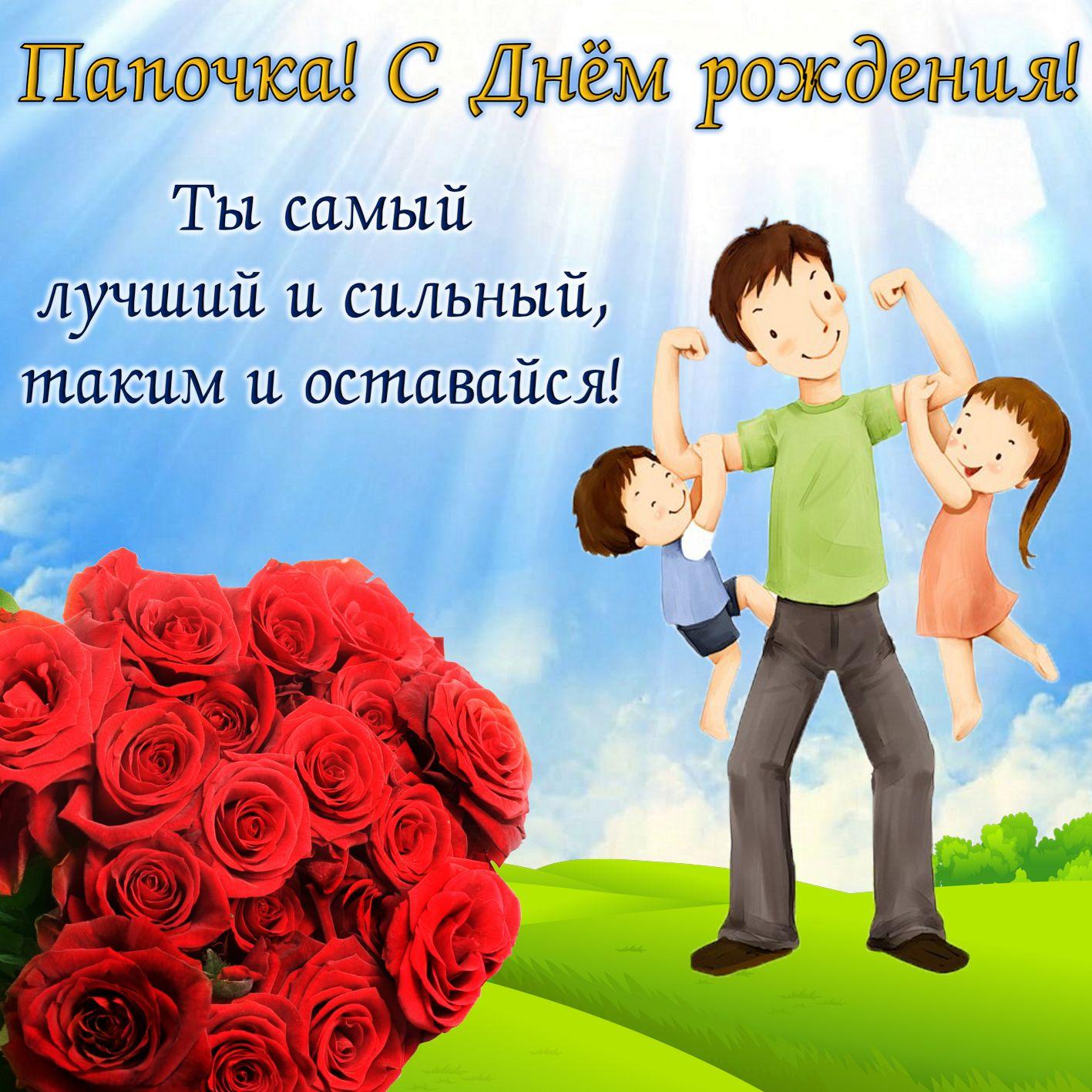 Поздравления с днем рождения от детей папам