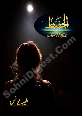 Al Hafeez by Tayyaba Younas
