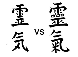 Difference between Western Reiki System and Traditional