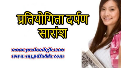 Pratiyogita Darapan, CURRENT AFFAIRS, IAS, BPSC, SSC,