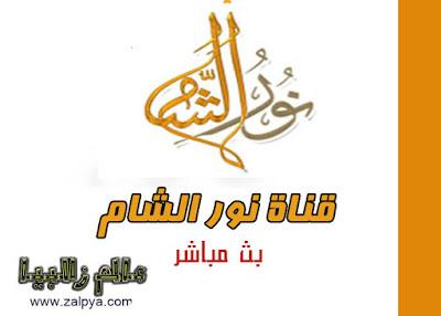 قناة نور الشام الدينية مباشر