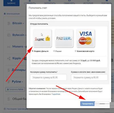Криптонатор, пополнение счета, Яндекс.Деньги, Cryptonator