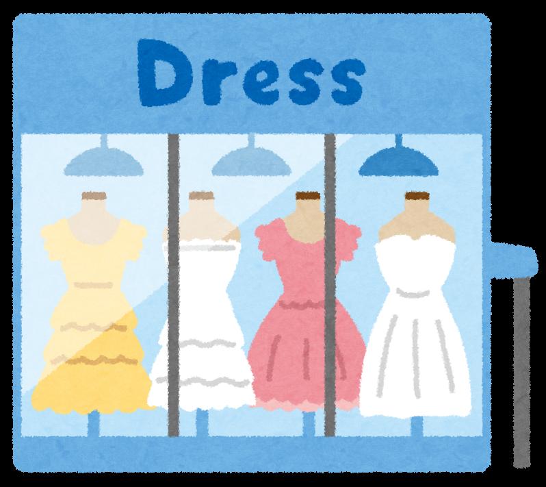 ドレスショップのイラスト かわいいフリー素材集 いらすとや