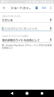 Googleアシスタントのショートカット設定(1)