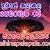 Lagna Palapala Ada Dawase  | ලග්න පලාපල | Sathiye Lagna Palapala 2020 | 2020-02-06